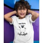 Честит Гергьовден! - боди или детска тениска