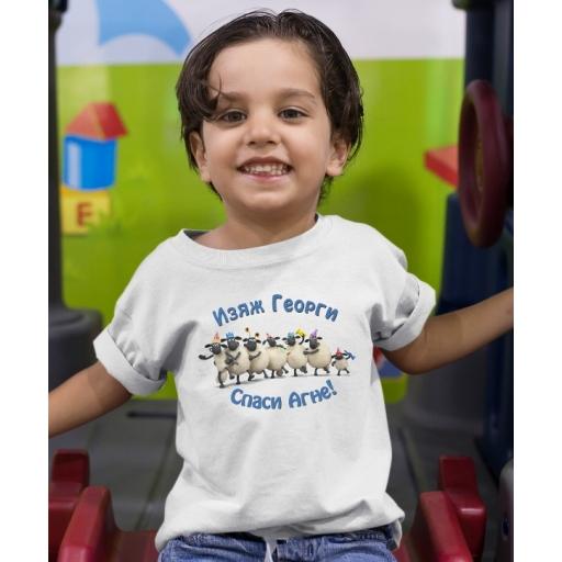 Детска тениска  Изяж Георги, спаси агне