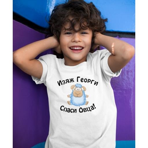 """Детска тениска """" Изяж Георги, спаси овца"""""""