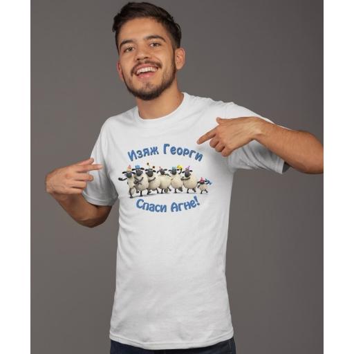 Тениска за Гергьовден / Изяж Георги, спаси  агне /