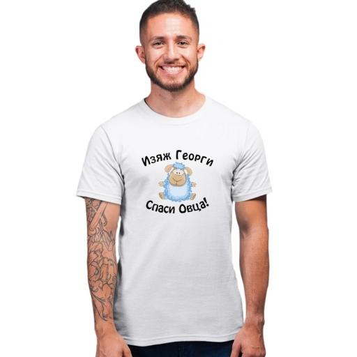 Тениска за Гергьовден / Изяж Георги, спаси овца/
