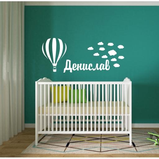 Стикер за детска стая - персонализиран с име