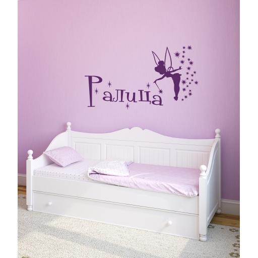 Стикер за детска стая - ПРИКАЗКА