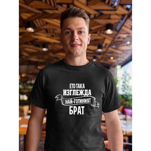 Ето така изглежда НАЙ-ГОТИНИЯТ БРАТ Тениска