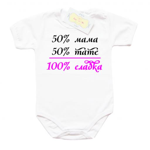 """Боди """"50% мама 50% тате = 100% сладка"""""""