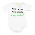"Бебешко боди с щампа ""50% Мама 50% Тате 100% Сладък"""