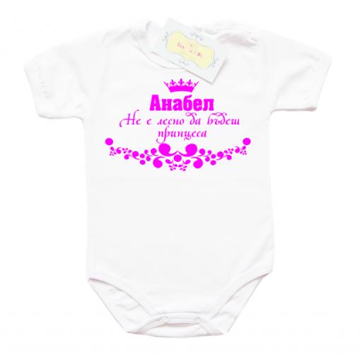 Забавно бебешко боди Не е лесно да бъдеш принцеса