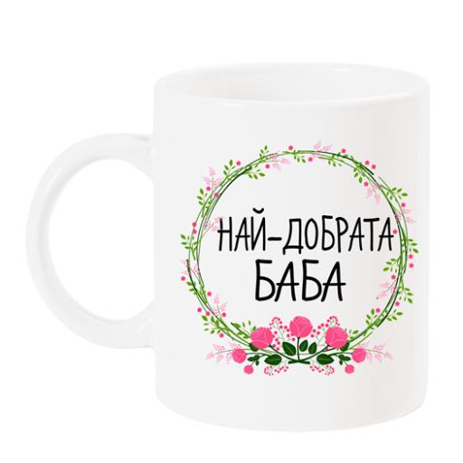 Чаша с надпис Най-добрата баба венец