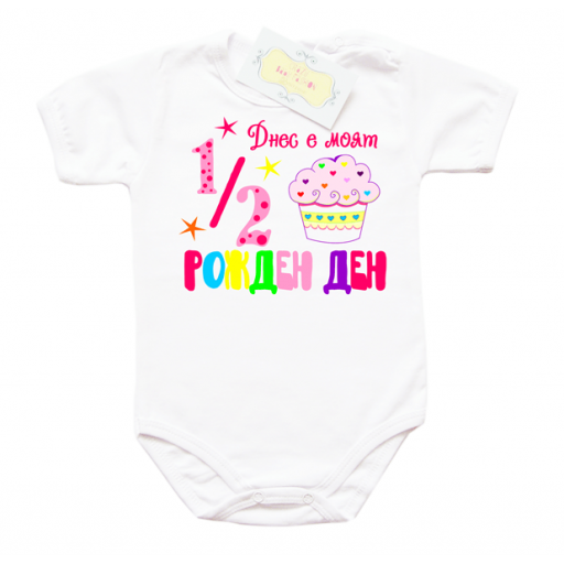 Забавно бебешко боди Днес е моят 1/2 рожден ден розово