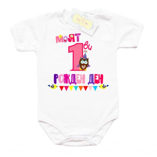 """Бебешко боди """"Моят 1-ви рожден ден"""" Розово"""