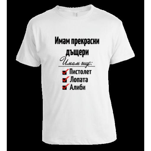 Тениска Имам прекрасни дъщери и алиби