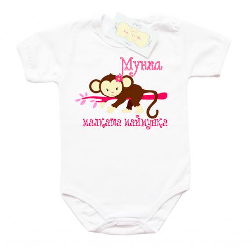 "Забавно бебешко боди ""Маймунка"""
