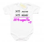 Персонализирано бебешко боди с име за момиче