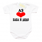 "Бебешко боди с надпис ""Аз обичам БАБА И ДЯДО"""
