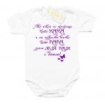 Персонализирано бебешко боди с името на лелята