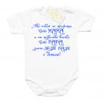 Бебешко боди с надпис за леля