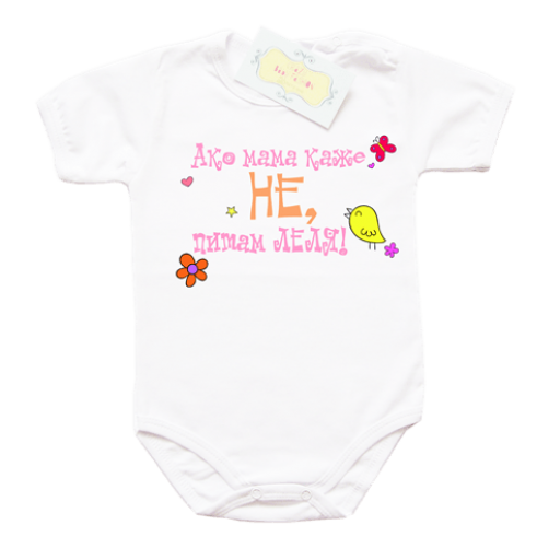 Бебешко боди с надпис Ако мама каже НЕ питам леля 