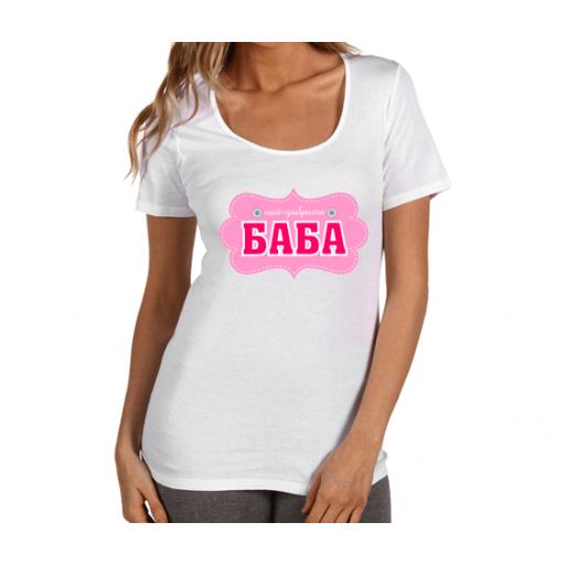 """Дамска тениска с надпис """"Най-добрата БАБА"""""""