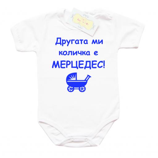 """Забавно бебешко боди """"Другата ми количка е Мерцедес"""" в син цвят"""
