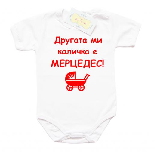 """Забавно бебешко боди """"Другата ми количка е Мерцедес"""" в червен цвят"""