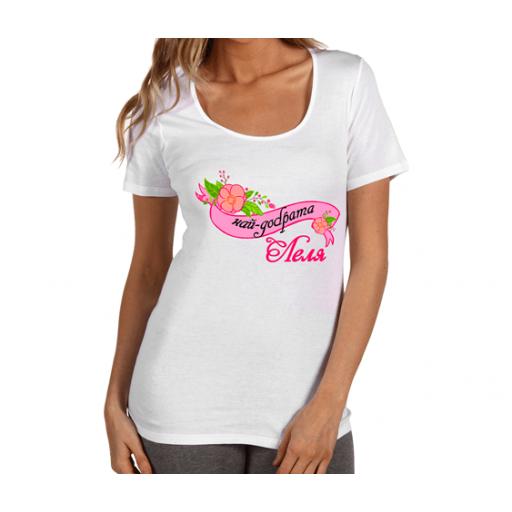 """Дамска тениска с розов надпис """"Най-добрата ЛЕЛЯ"""""""