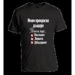 Тениска Имам прекрасна дъщеря Имам още: Пистолет  Лопата Добър адвокат
