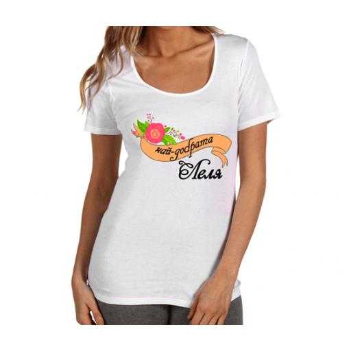 Дамска тениска с надпис Най-добрата ЛЕЛЯ