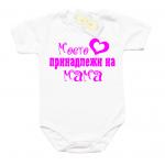 Бебешко боди Моето сърце принадлежи на МАМА