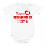 """Бебешко боди """"Моето сърце принадлежи на МАМА"""""""