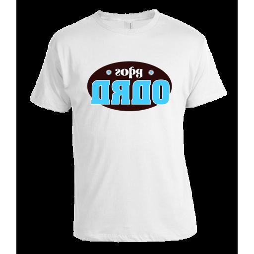 Мъжка тениска за дядо
