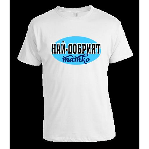 """Мъжка тениска с надпис """"Най-добрият татко"""""""