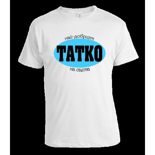 """Мъжка тениска """"Най-добрият татко на света"""""""
