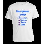 """Тениска за баща на дъщеря """"Имам прекрасна дъщеря..."""""""