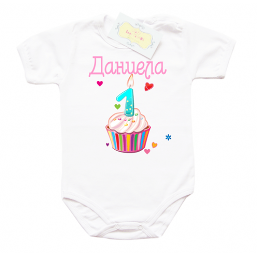 Боди за рожден ден с име на детето