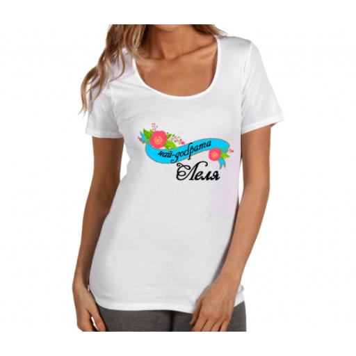 """Тениска с надпис """"Най-добрата леля"""" в синя лента"""