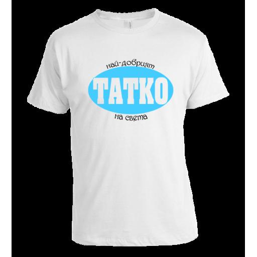 """Мъжка тениска с надпис """"Най-добрият татко на света"""""""