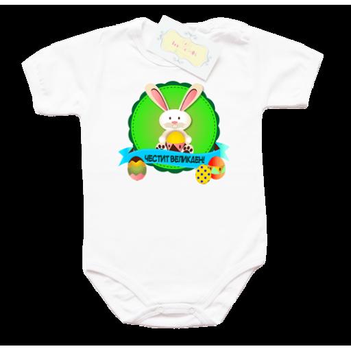 Бебешко боди с великденска щампа