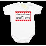 """Забавно бебешко боди """"Една продукция на мама и тате"""" в червен цвят"""