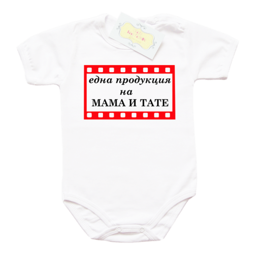 Забавно бебешко боди Една продукция на мама и тате в червен цвят