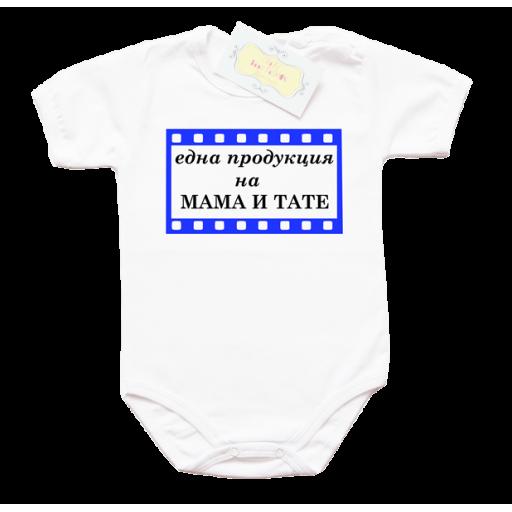 """Забавно бебешко боди """"Една продукция на мама и тате"""" в син цвят"""