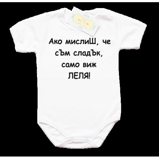 """Бебешко боди с надпис """"Ако мислиш че съм сладък само виж леля"""""""