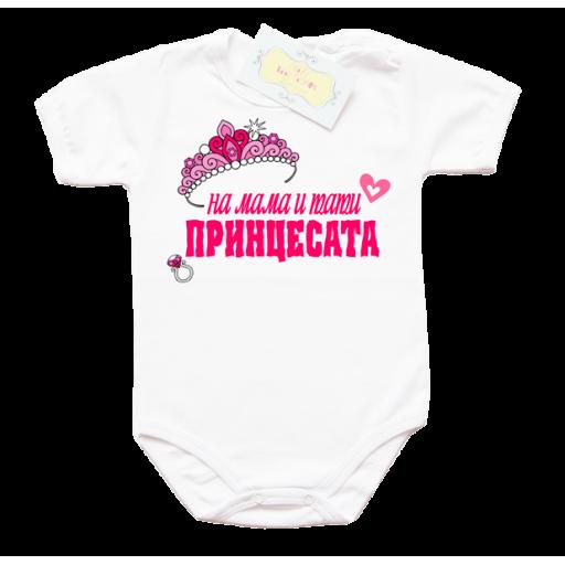 Забавно бебешко боди На Мама и Тати Принцесата