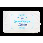 Кърпа за кръщене в син цвят с името на детето