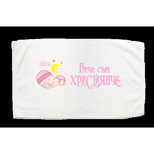Кърпа за кръщене вече съм християнче в розов цвят