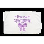 Кърпа за кръщене вече съм християнче с панделка в розов цвят