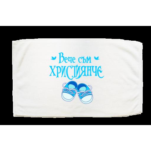 Кърпа за кръщене вече съм християнче с пупи в син цвят