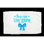 Кърпа за кръщене вече съм християнче с панделка в син цвят