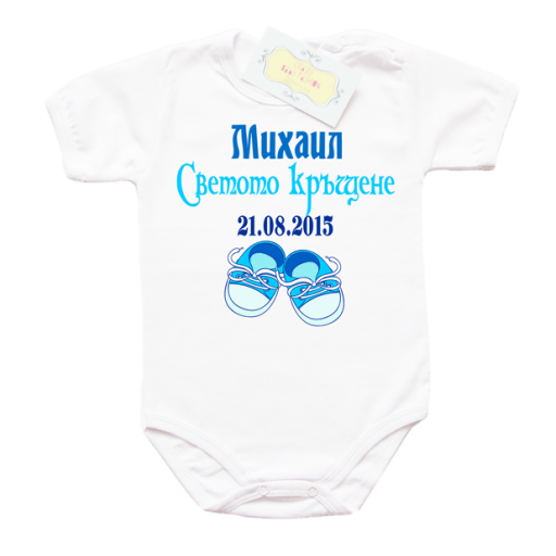 Забавно бебешко боди Светото кръщене с име и дата