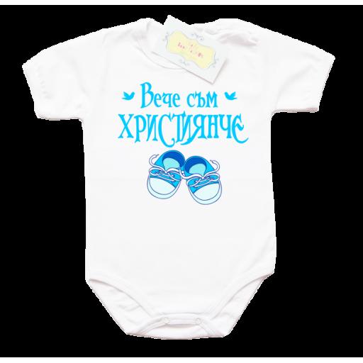 """Забавно бебешко боди """"Вече съм Християнче"""" в син цвят"""
