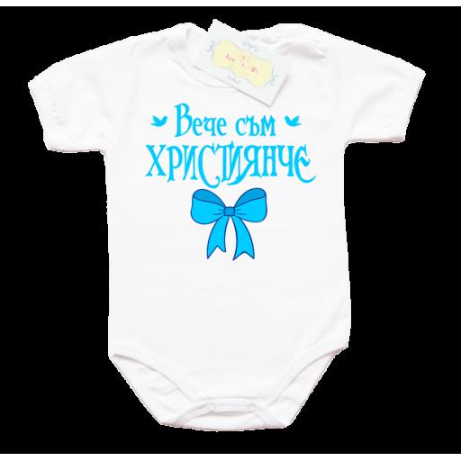 """Забавно бебешко боди """"Вече съм християнче с панделка"""" в син цвят"""